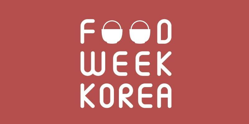 چهاردهمين نمايشگاه بين المللی مواد غذايی کره 2019