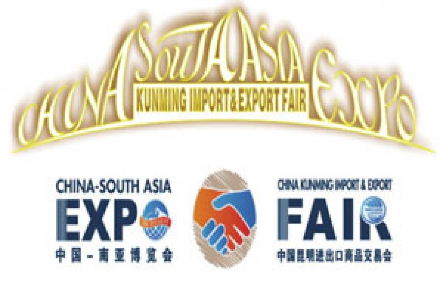 Kunming Fair 2018